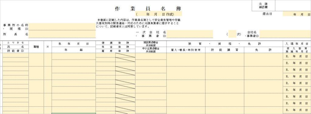 【一人親方】最新版の作業員名簿の書き方、記入例